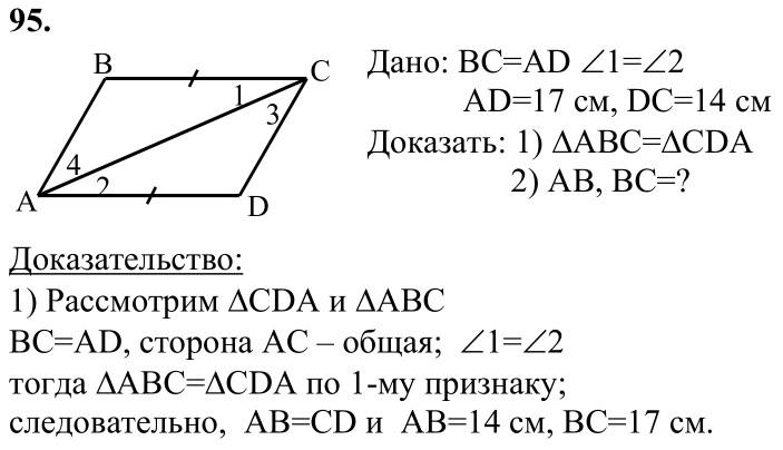 95 геометрия гдз 7 класс