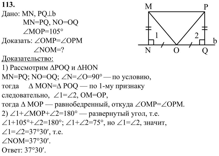 Решебник по геометрии 7 класс решение задач