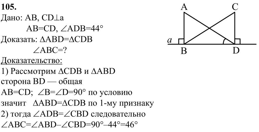 7-9 геометрии класс номер гдз 106 по