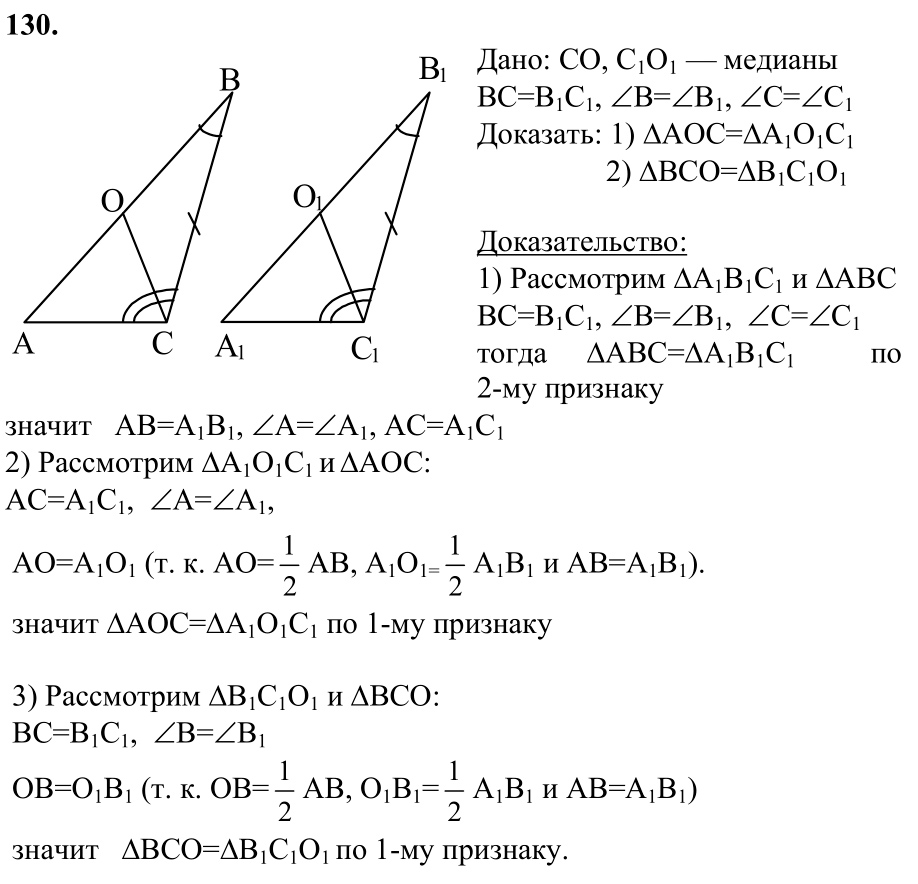 Уроки гдз 7-9 по геометрии