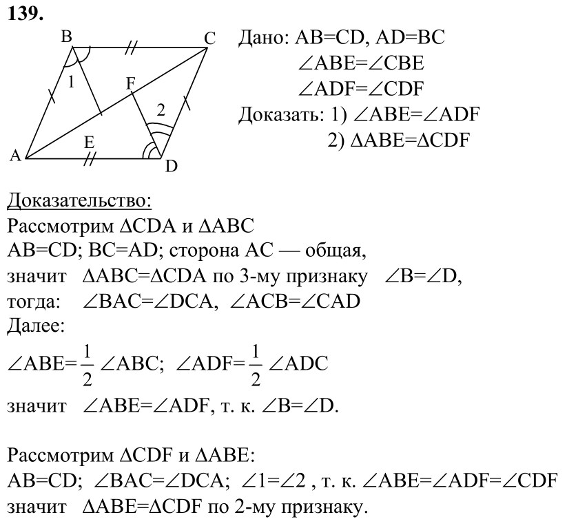 По 7 класс кузнецов гдз геометрии