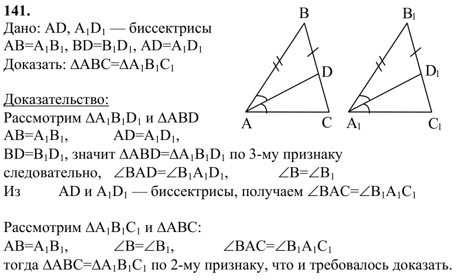 Геометрии класс по решение и ответ 7 гдз