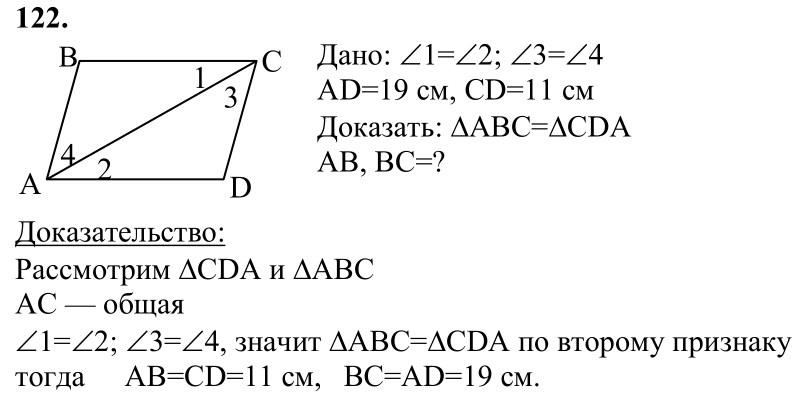 Гдз геометрия 7 класс ладыженская