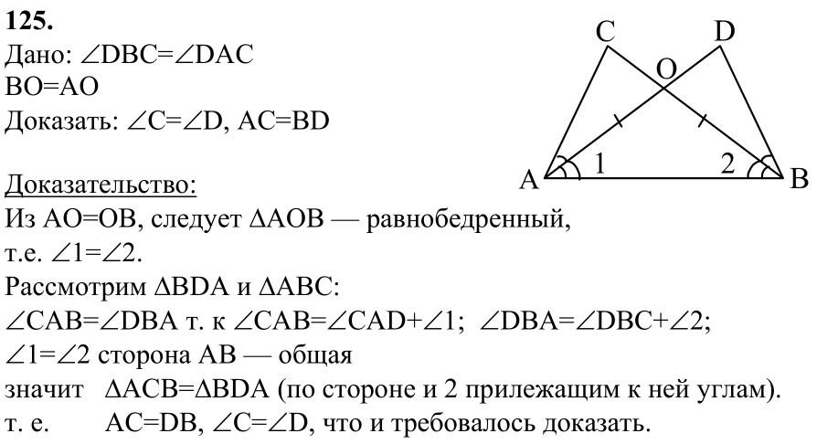 Гдз Путина Геометрии 7-9 Класс Атанасян