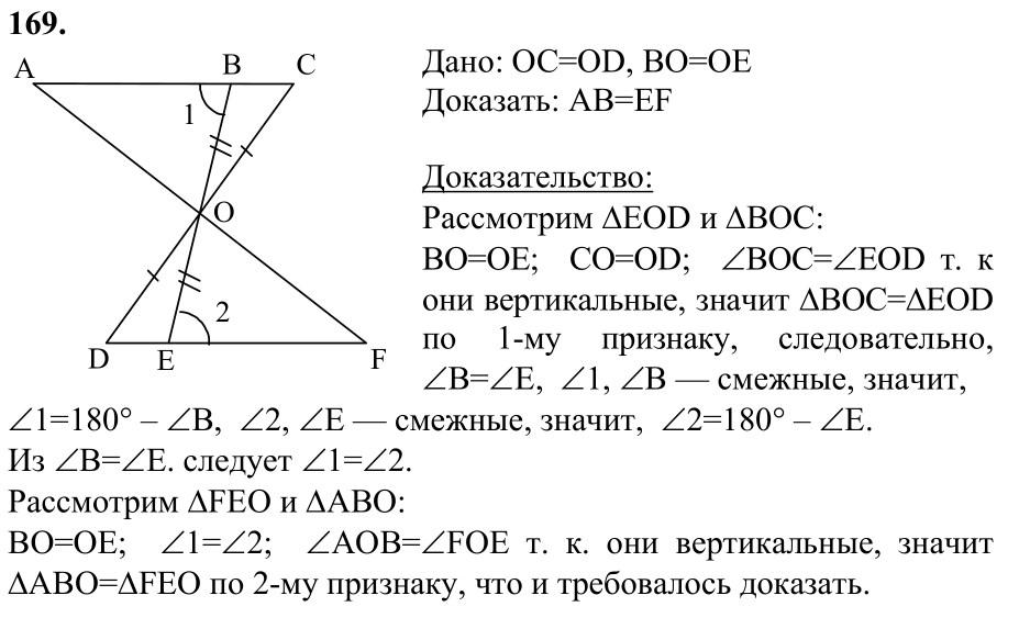 гдз по геометрии 7 кдасс