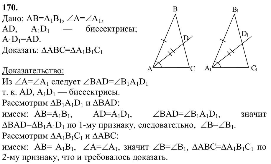 по геомерти гдз
