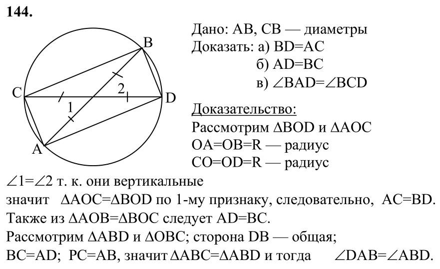мордкович гдз класс геометрии по 7 за