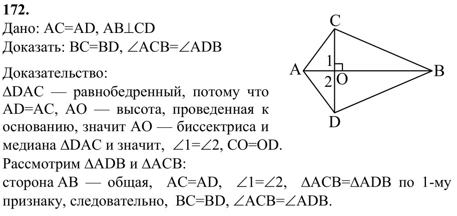 По геометрий класс атанасян списать гдз 9