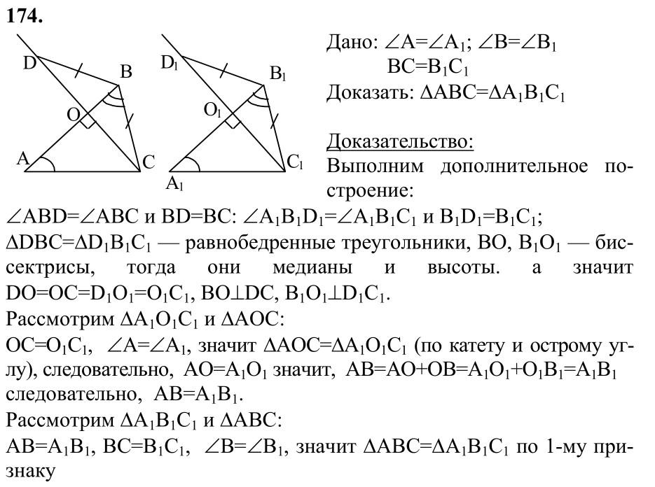 гдз по геометрии 8 класс атанасян л.с. 7-9 класс