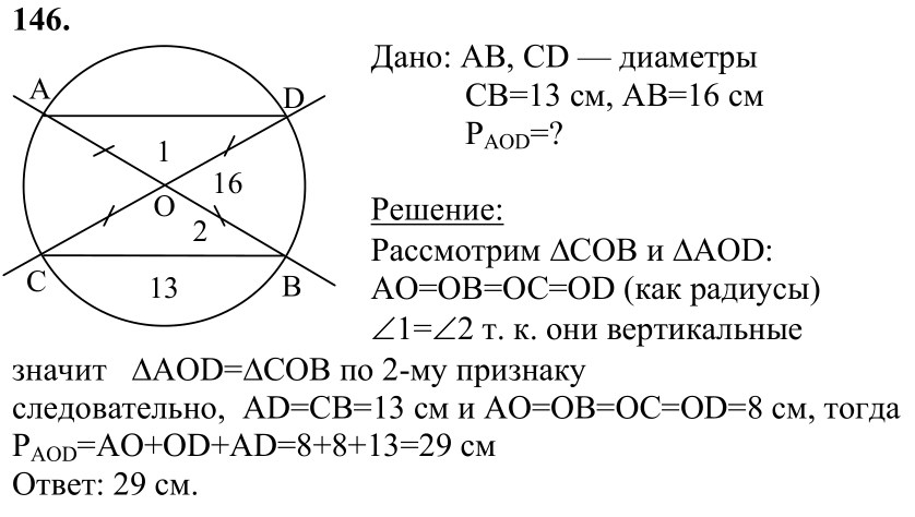 гдз по геометрии 7 класса номер 146