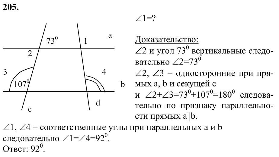 контрольная работа по геометрии 7 класс атанасян параллельные прямые ответы