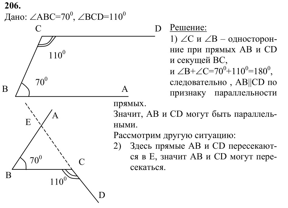 Гдз по геометрии 7 класса 105