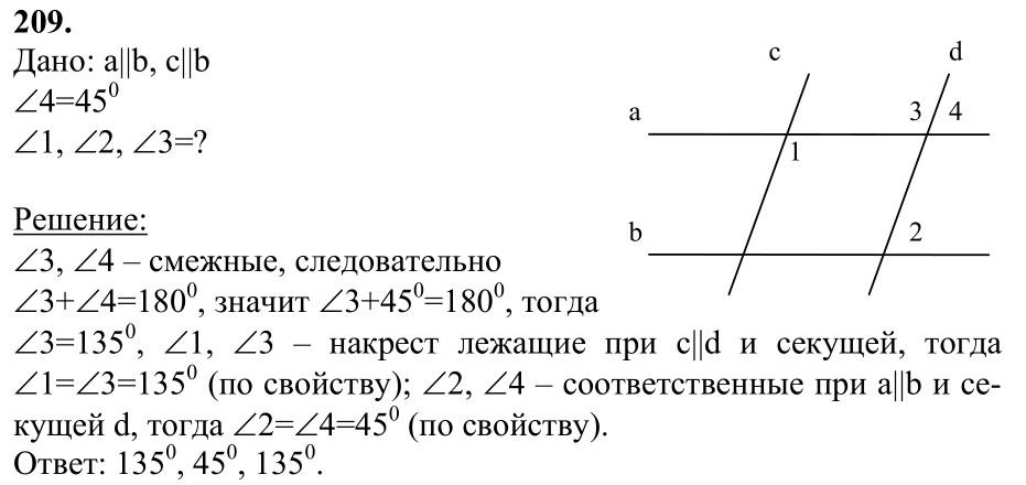 9 учебник по гдз ответы геометрии 7 класс