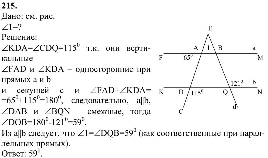 Гдз атанасян л с по геометрии за 7-9 класс ulp