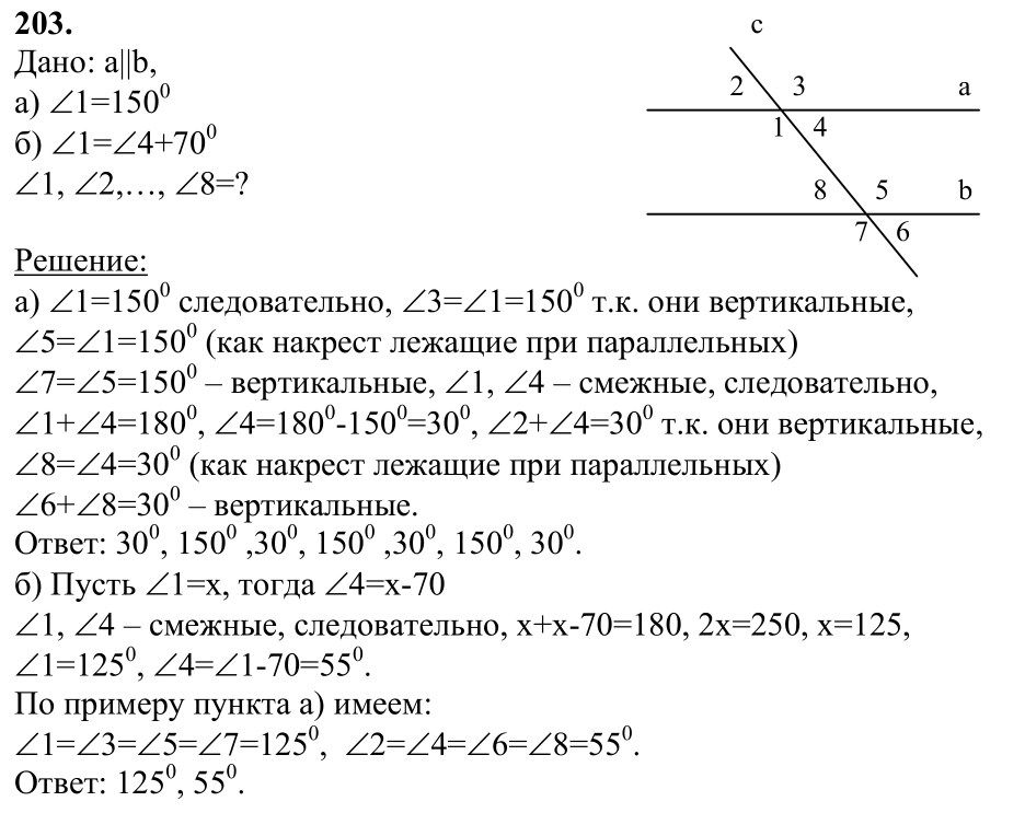 Дз По Геометрии 7 Класс