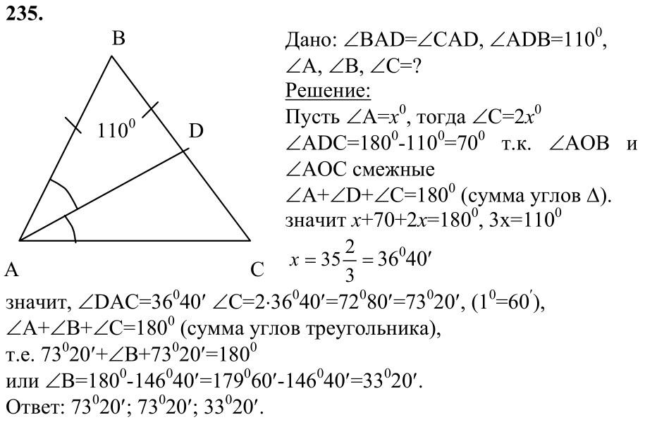 Домашняя работа по геометрии автор атанасян 7 класс