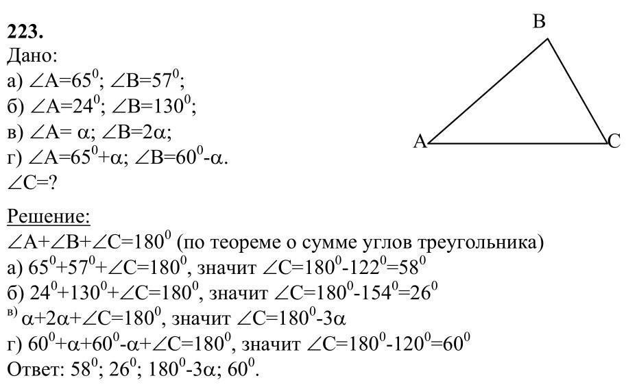 скачать решебник геометрии за 7 класс атанасян