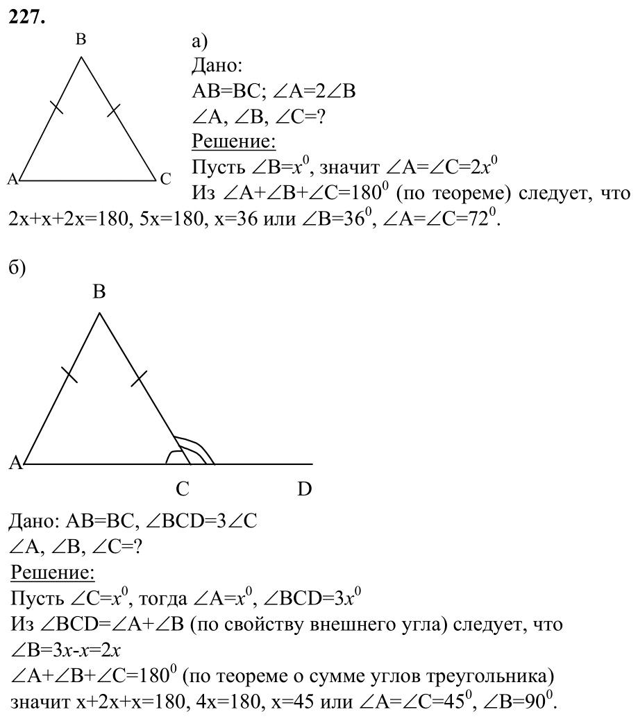 издание 19 по гдз геометрии