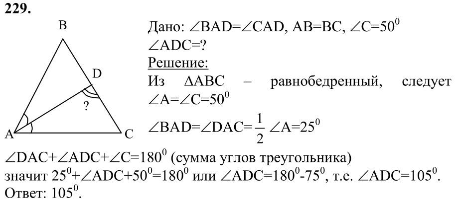 Решебник По Геометрии Анастасян 7-9