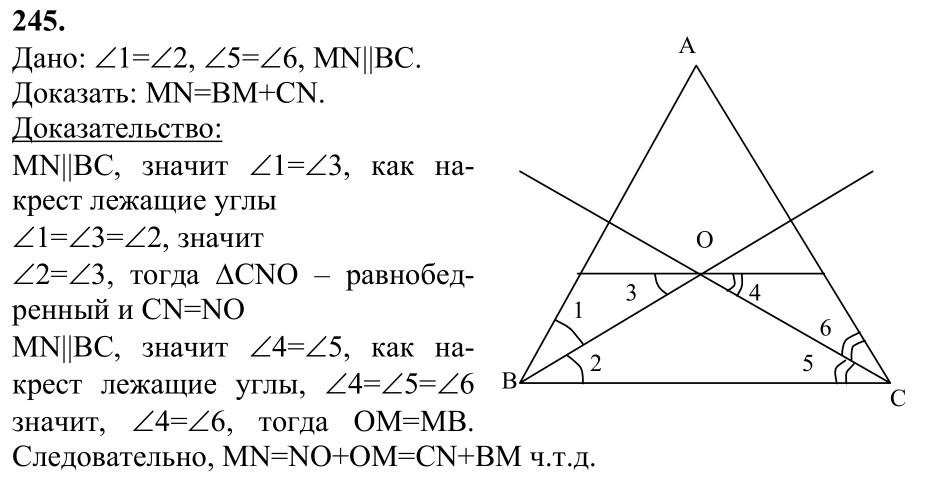 гдз гиометрия