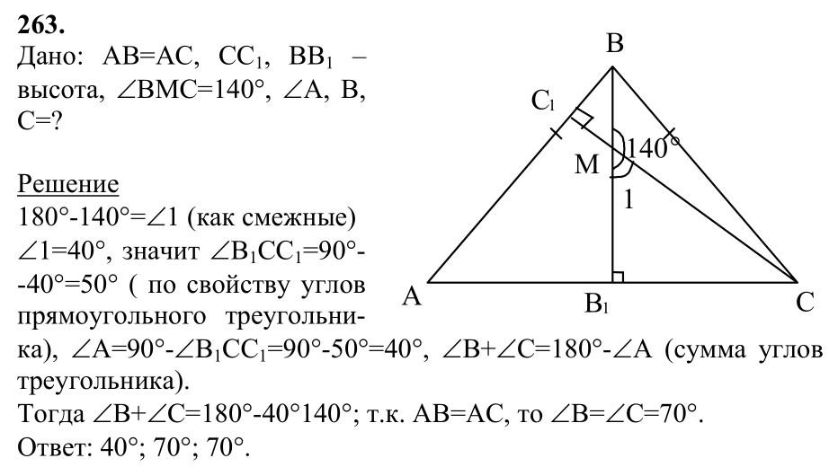 класс геометрии за 9 а. по н.тихонова гдз