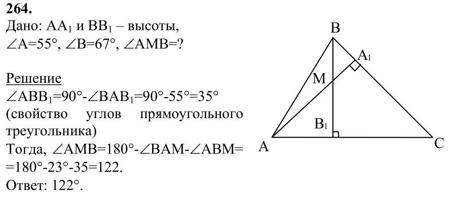 Решебник по геометрии с объяснением