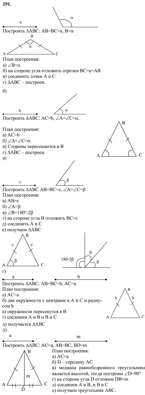 8 20издание по геометрии гдз класс
