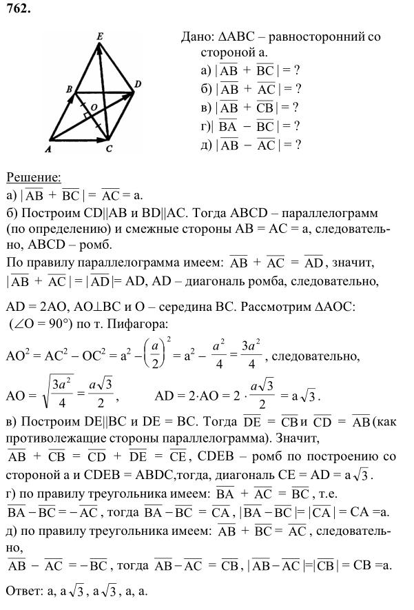 гдз по геометрии 7-9 класс по учебнику атанасян онлайн