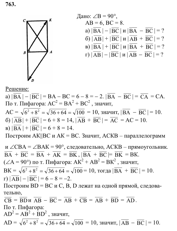 8 решебник по геометрии макарычев за класс