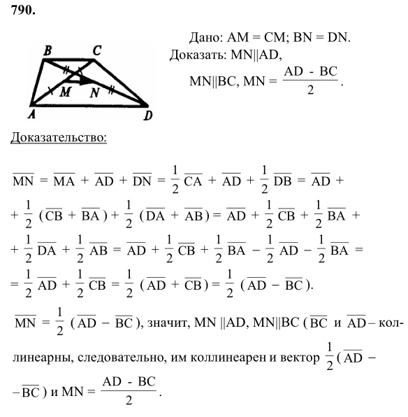 Гдз по геометрии 7-9 класс атанасян практические задание