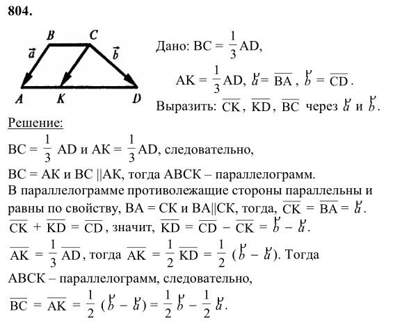 класс геометрия гдз киму по 8
