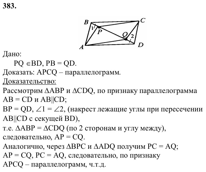 Гдз По Геометрии Восьмой Класс Атанасян