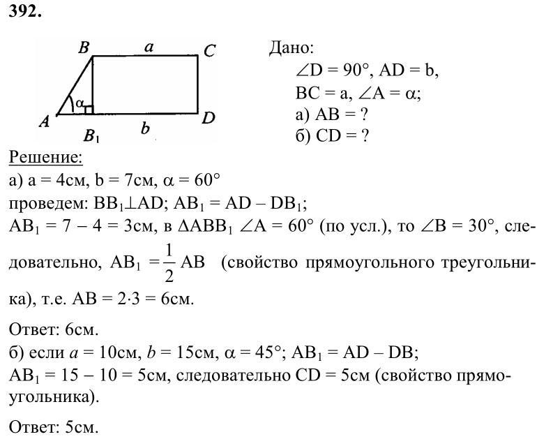 Решебник по геометрии 7-9 класс атанасян вопросы