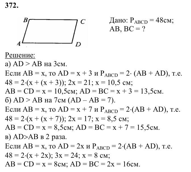 8 геометрии гдз 9 класса по