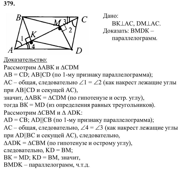 Как сделать номер по геометрии 8 класс