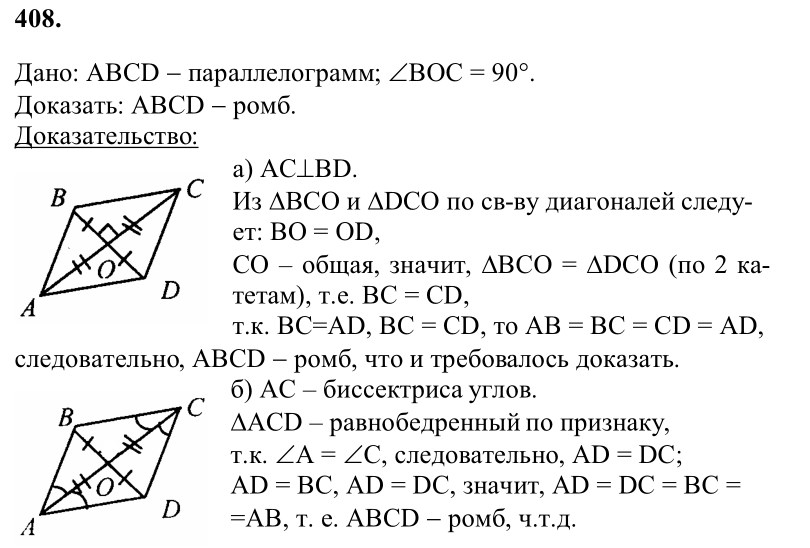 Скачать гдз по геометрии за 8класс авторл.с. атанасян