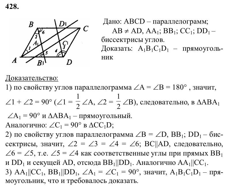 Гдз Для 7 Классов По Геометрии