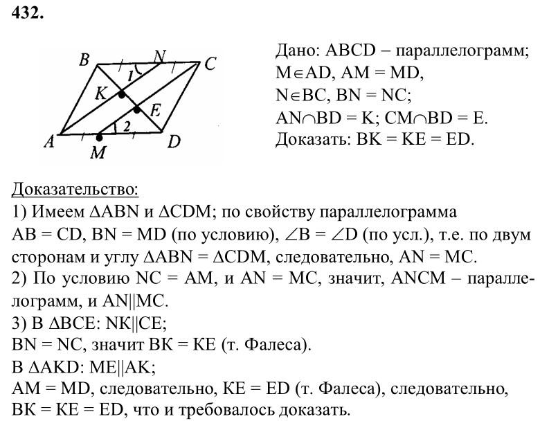 Гдз геометрия 432