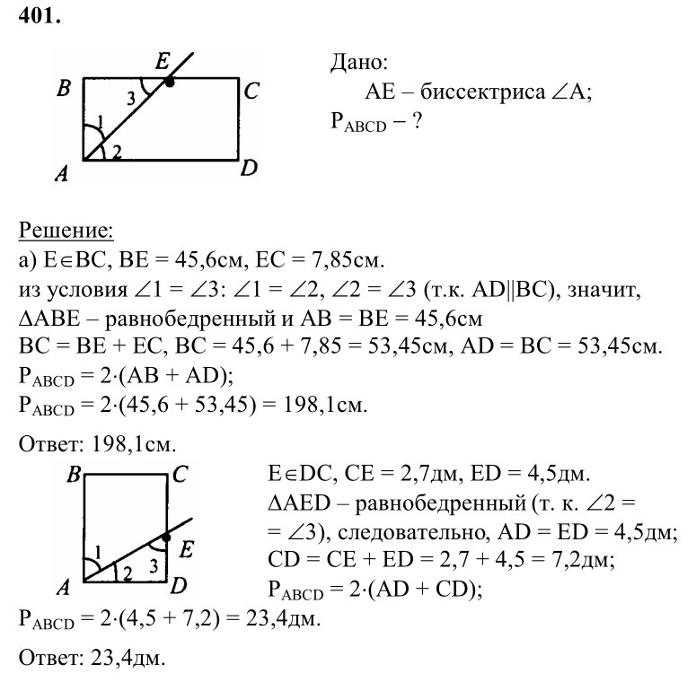 класс гдз атанасян 401 геометрия 8