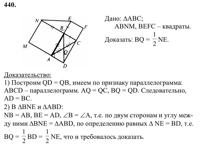за позняк по 8 геометрий атанасян гдз класс