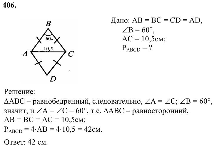 Гдз по геоментрий 8 класса