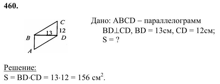 460 геометрии гдз класс по 8