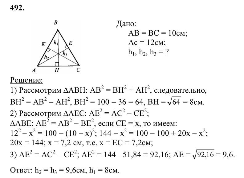 Гдз по геометрия 8 кл атанасян