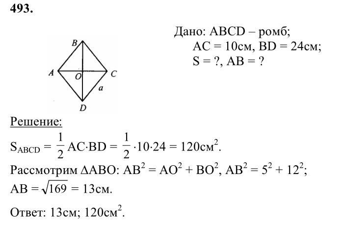 за номер по алгебре класс решебник 8 атанасян
