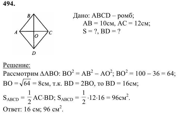 Гдз по геометрии 8 атанасян 2006