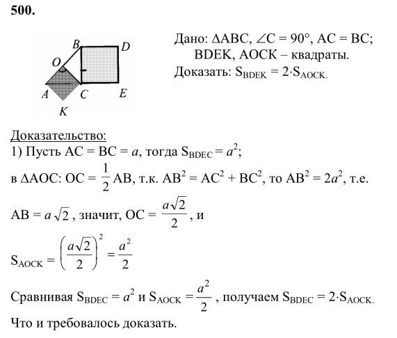 loskutnoe-reshebnik-po-geometrii-8-klass-atanasyan-otveti-na-voprosi-sochinenie-kto