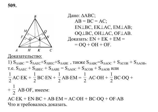 По бутузов позняк кадомцев за решебник 8 геометрии класс атанасян