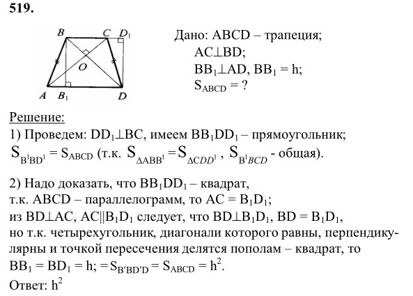 Гдз геометрии 8 класс атанасян читать