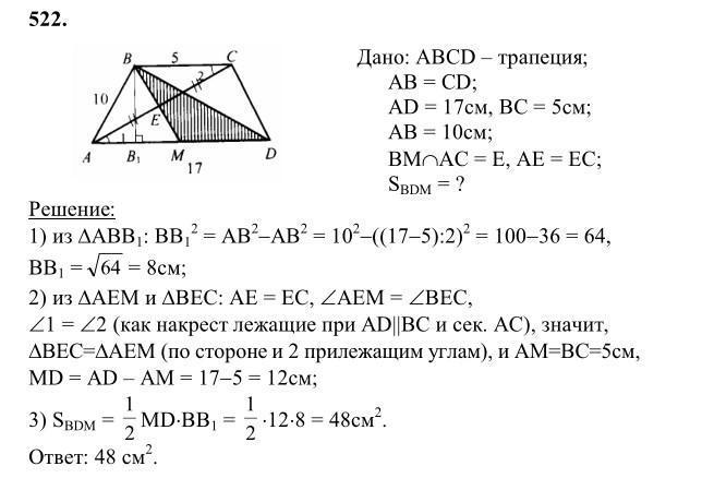 Решебник к учебнику геометрии за 8 класс