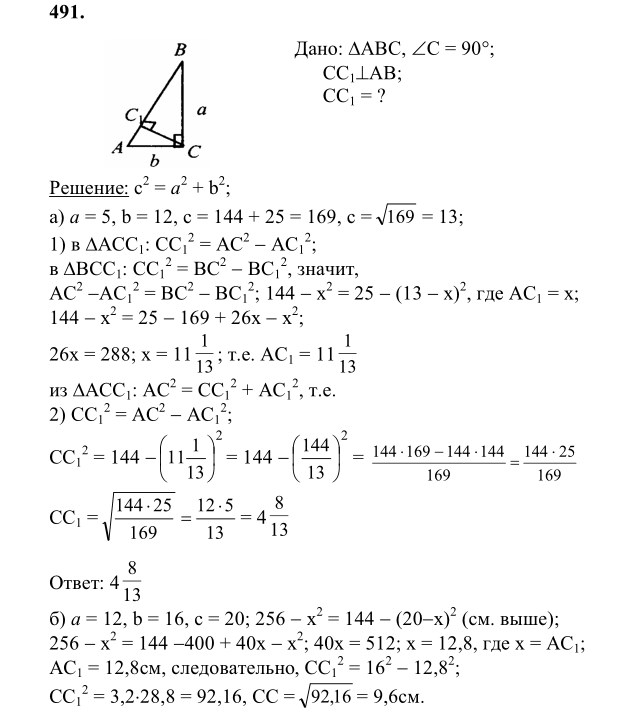 Решение задач по геометрии 8 класс онлайн